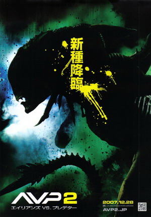 20071126 Japanese AvP2 Poster