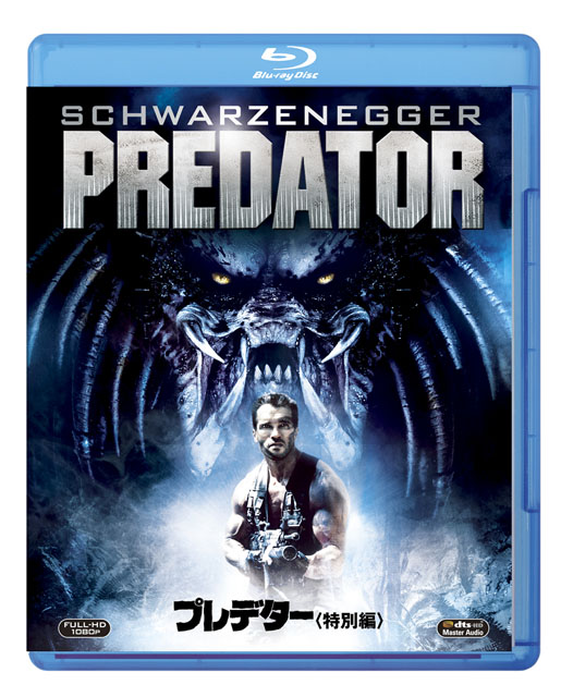Predator Special Edition Blu-Ray