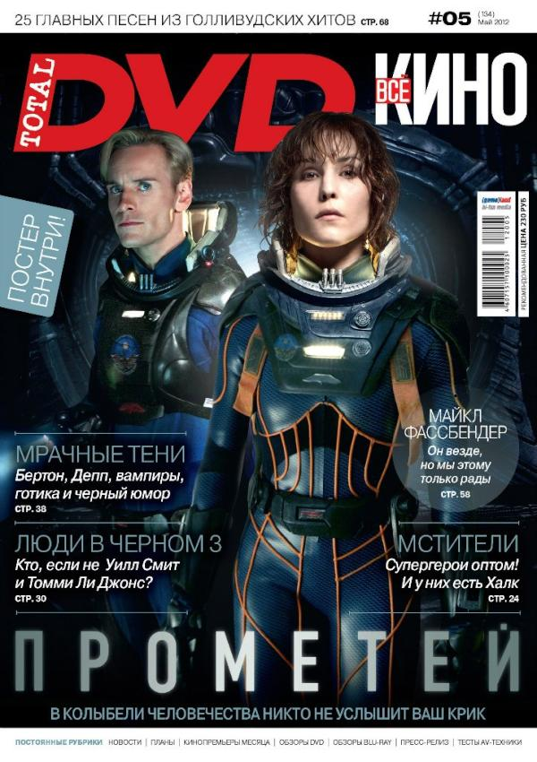 Prometheus Featured in Total DVD
