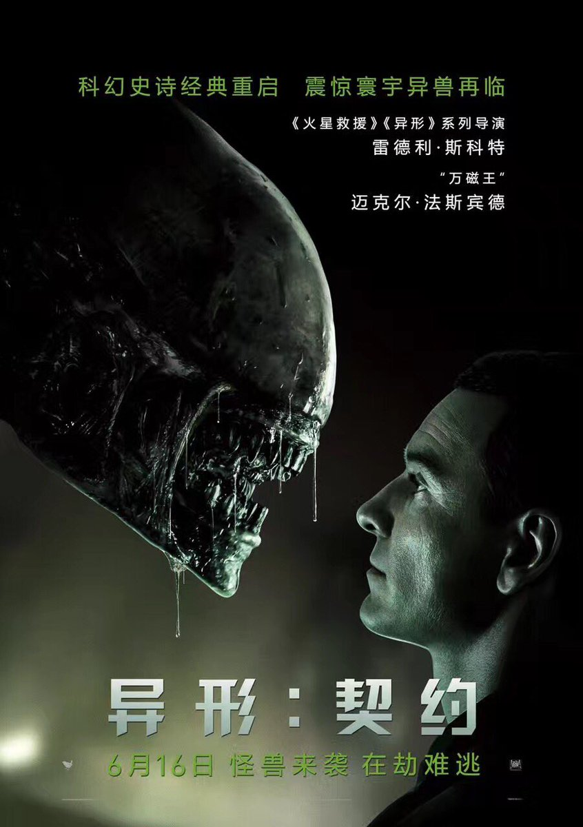China's Release of Alien: Covenant Loses 6 Minutes of Footage