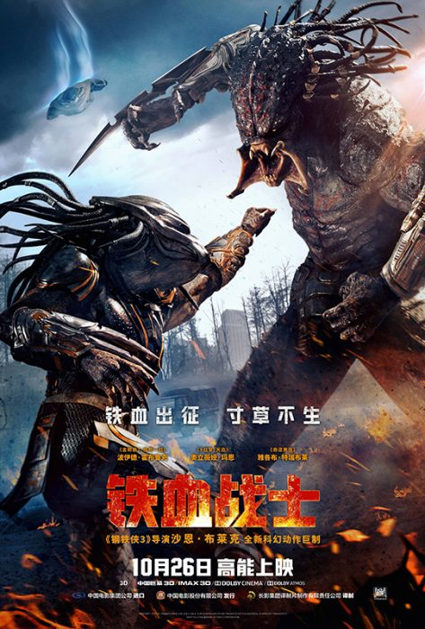 The Predator Gets Some Awesome New Posters Ahead of Chinese Release!